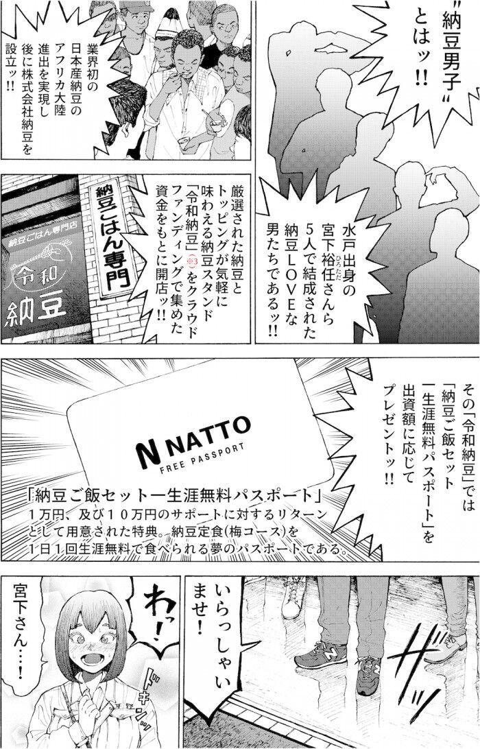いわ j なん れ 納豆