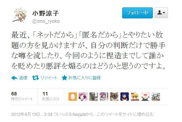 小野涼子2