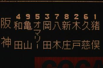 暗黒阪神_convert_20120630002045