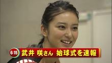 武井咲 始球式01-2