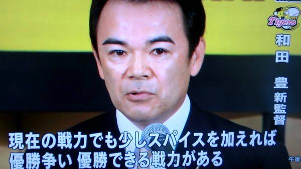 和田監督 スパイス