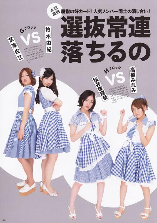 Jurina-AKB48JankentaikaiGuidebook-2012-2