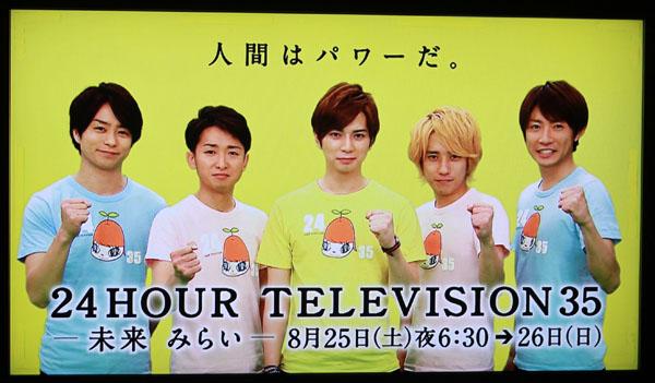 24時間テレビの嵐
