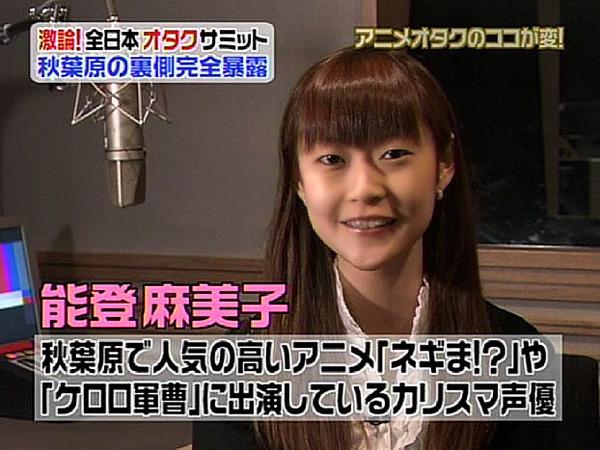 能登麻美子の画像 p1_30