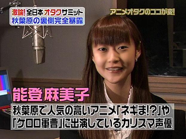 能登麻美子の画像 p1_7