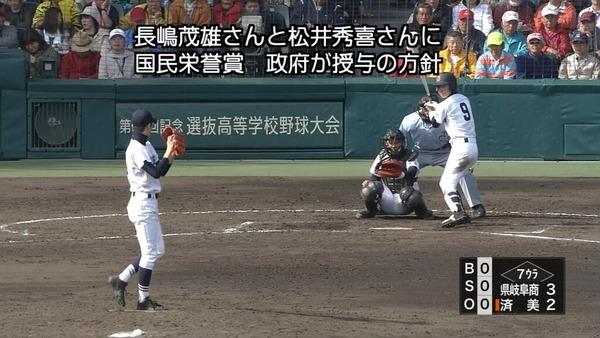 松井 国民栄誉賞