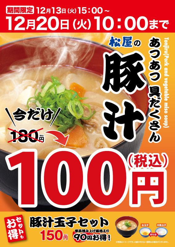 161207_tonjiru
