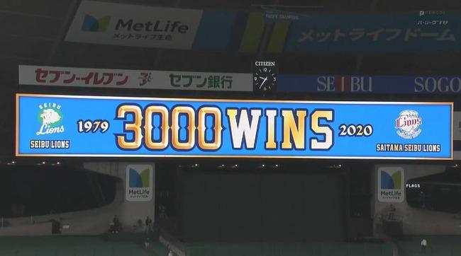 【西武対日本ハム17回戦】西武が6-5で日本ハムに逆転勝利!西武通算3000勝を本拠地で達成!木村が同点3ラン!ドラ2浜屋が6回途中4失点で2勝目!