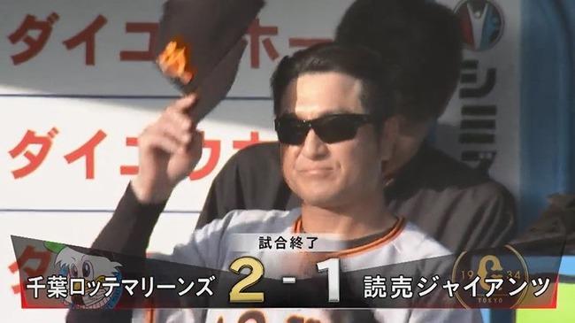 【サヨナラ負け】巨人ファン集合