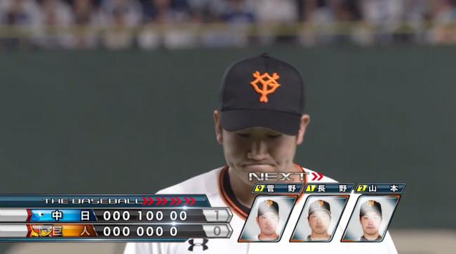 菅野の日に0-1で負ける巨人