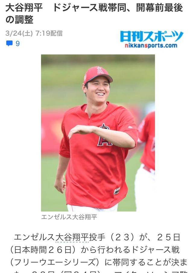【画像】大谷翔平さん、逆境にもめげず明るい笑顔