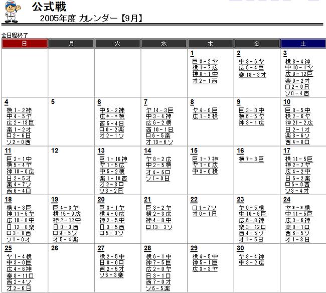 2005年度 公式戦 カレンダー 【9月】