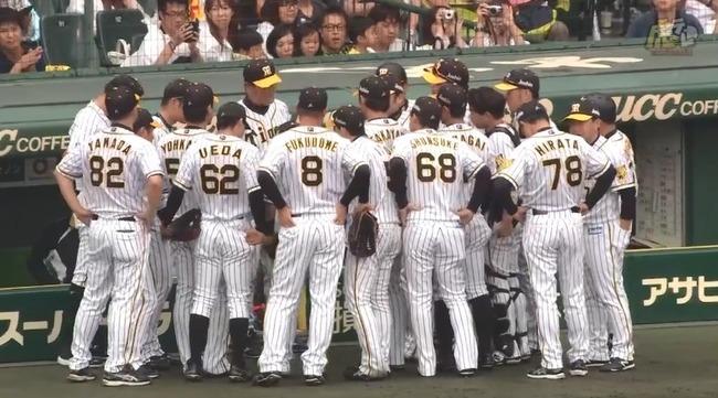 実況「阪神タイガースは片岡コーチを中心に円陣を組みました」