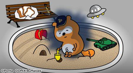 【ん報】バファローズポンタ、砂場で遊ぶ