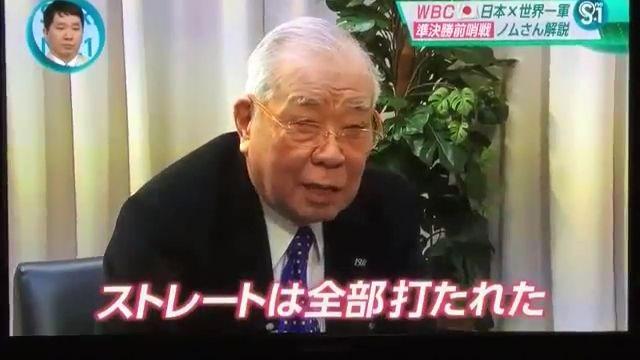 【悲報】野村克也「金田や江夏のストレートなんて遅い。メジャーには全部打たれた」