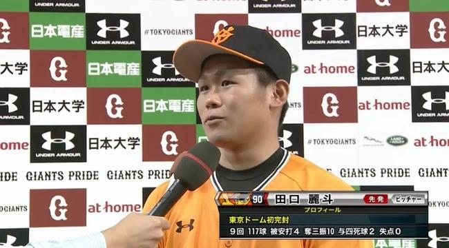 田口麗斗(21)5勝2敗 防御率2.10(リーグ1位)