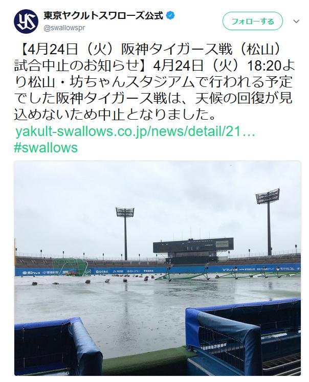 【4/24】ヤクルト阪神戦中止