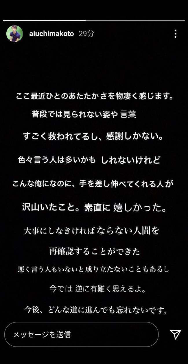 相内誠さん、意味深投稿「今後、どんな道に進んでも忘れないです」