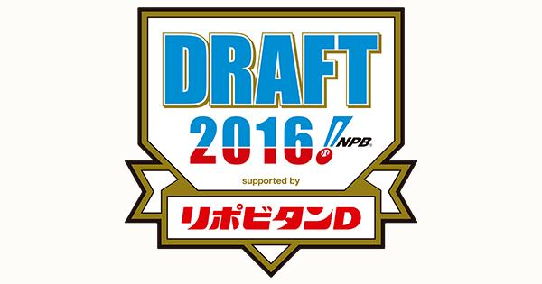draft2016