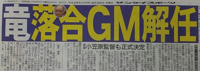 中日落合GM解任