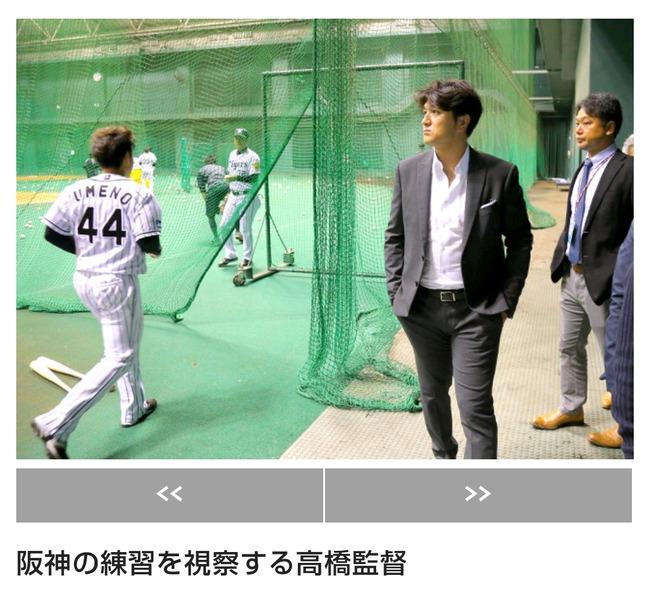 【朗報】阪神の練習を見学してる巨人・由伸監督が無駄にかっこいい
