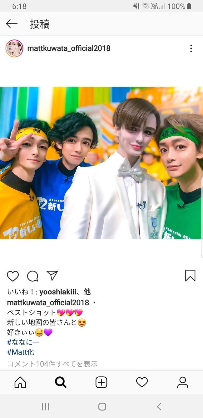 桑田の息子Mattくん、元SMAPの三人組を今度は韓流スターみたいに変身させる