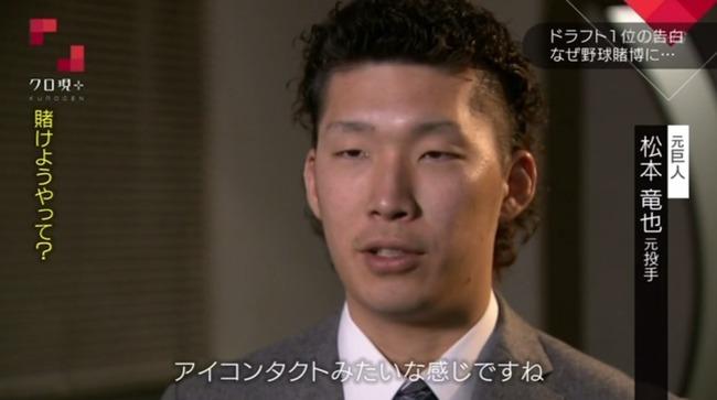 松本竜也元投手「アイコンタクト」で野球賭博、NHKクロ現+で告白