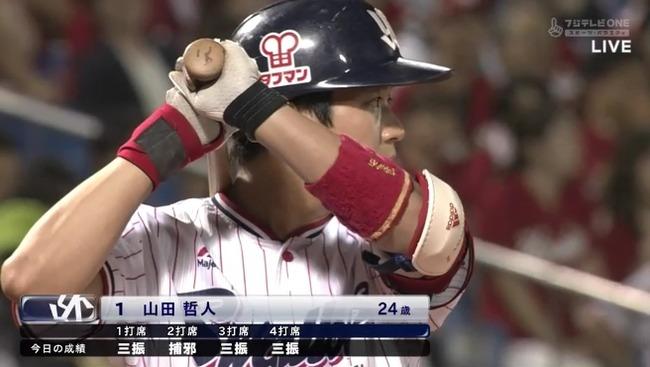 【悲報】山田哲人さん、5タコ