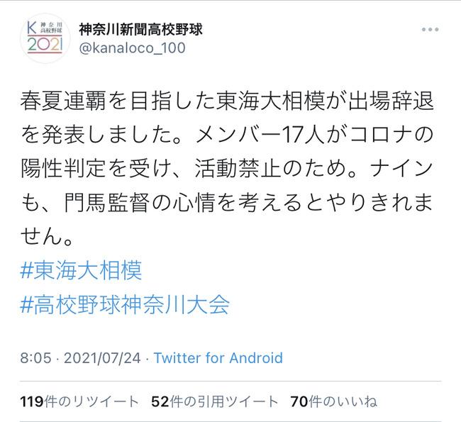 【悲報】東海大相模、部員17人がコロナ陽性で出場辞退