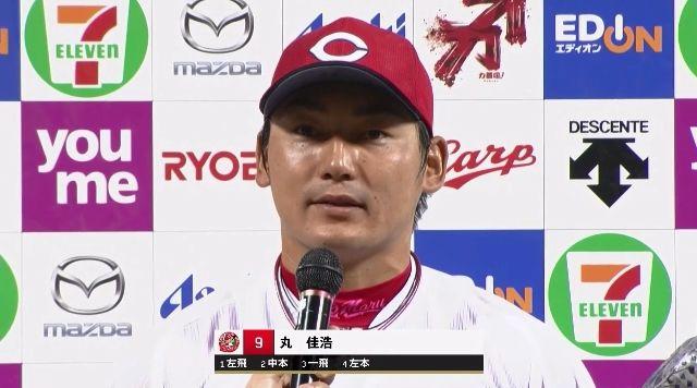 丸佳浩(28) .334 16 54 9盗塁 OPS1.001