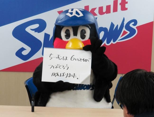 つば九郎が現状維持に怒り「ちがうだろー!」と訴えも球団「交渉の余地なし」