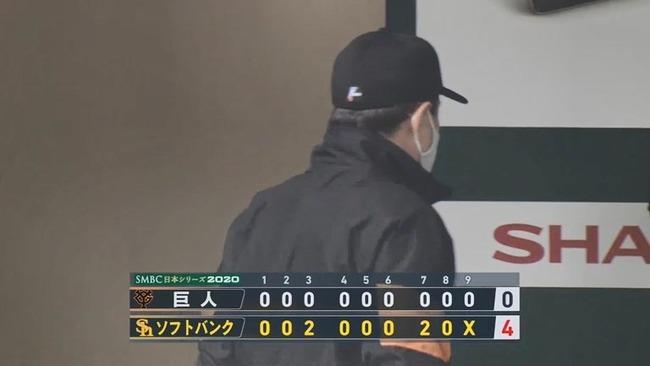 【負け】巨人ファン集合【3連敗】