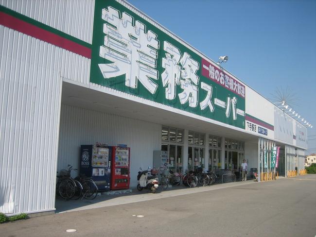 Gyomu_super_Shimoteno