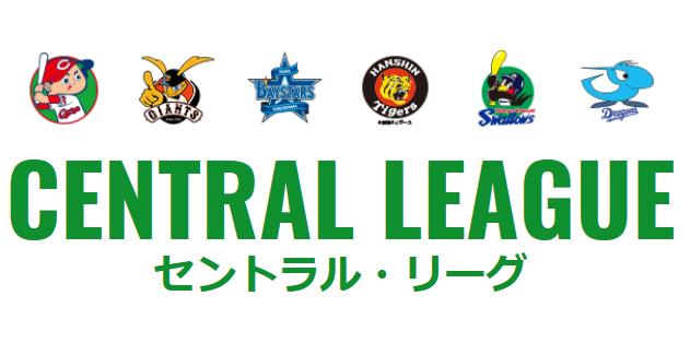 阪神、巨人、DeNA、2位になるにはどのチームか?