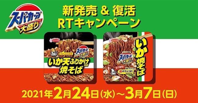 【超朗報】エースコックのいか焼きそばが復活!!!!!!