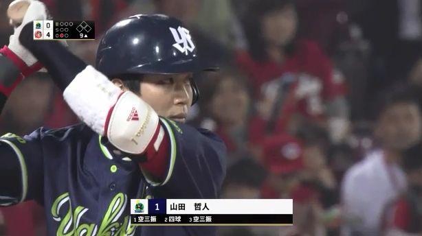 山田哲人選手、広島・加藤の荒れ球に「最悪の球」