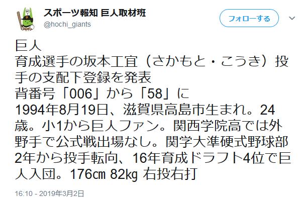坂本工宜の画像 p1_29