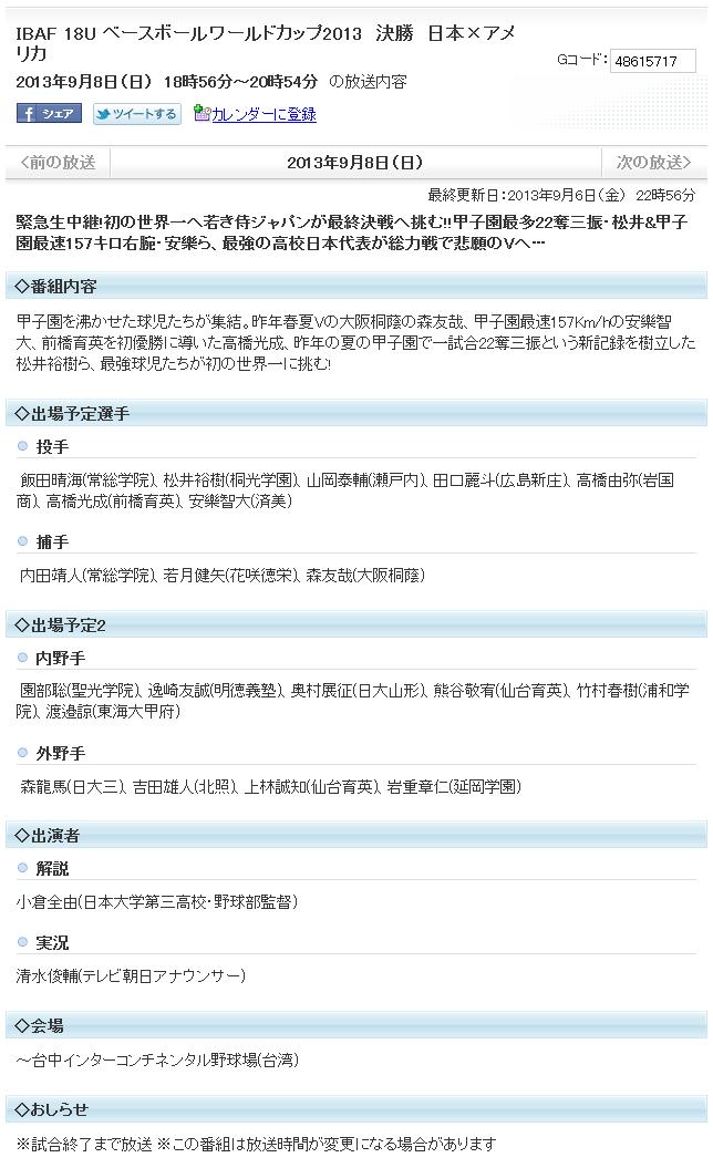 Gガイド[テレビ番組表]