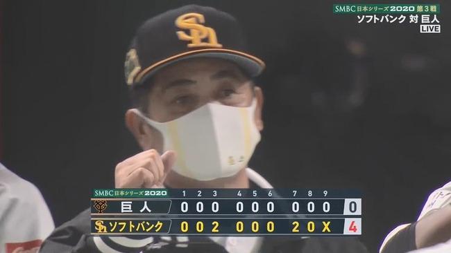 【日本シリーズ第3戦】ソフトバンクが4-0で巨人に3連勝!史上初の2年連続4連勝日本一に王手!巨人は9回2死からノーノー阻止がやっと