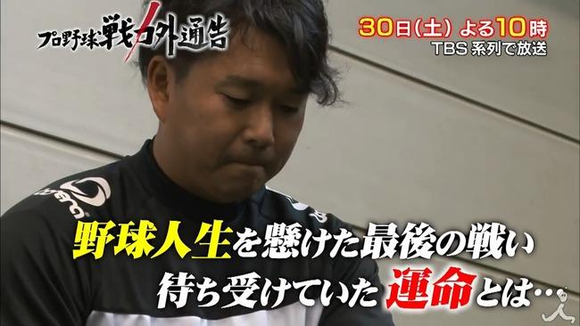 TBSプロ野球戦力外通告、巨人實松・高橋洸、楽天片山が出演か