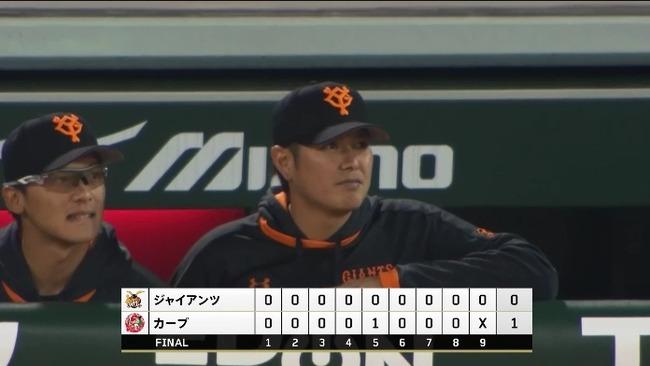 【負け】巨人ファン集合【広島】