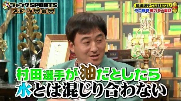 【ジャンクスポーツ】石井一久さん、戦力外村田について「村田が油だとしたら水と混じり合わない」