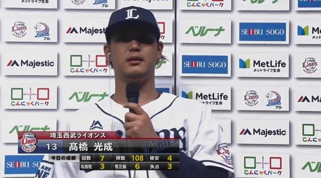 高橋光成(23)18先発1完投(完封)12QS114回8勝8敗防御率3.63WHIP1.16