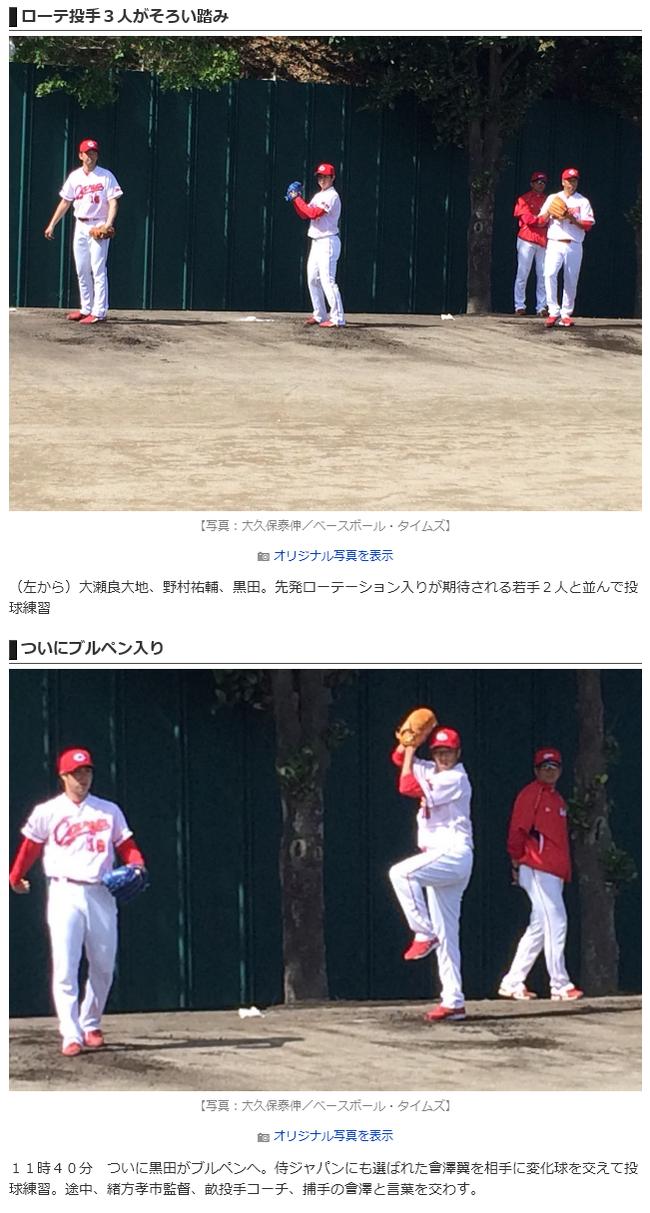 広島・黒田博樹、合流初日ドキュメント - プロ野球 - スポーツナビ