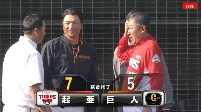【練習試合】巨人、起亜タイガースに5-7で敗れる 巨人対外試合連敗