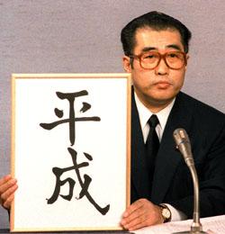1989-heisei