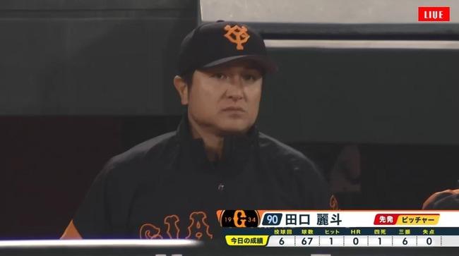 【セCSファイナル第2戦】巨人・高橋監督、6回1安打無失点の田口を交代