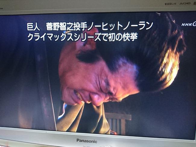 西郷どん号泣演技中に「巨人菅野がノーヒットノーラン」テロップ…「雰囲気ぶち壊し」