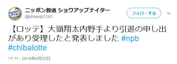 【速報】ロッテ大嶺翔太内野手引退