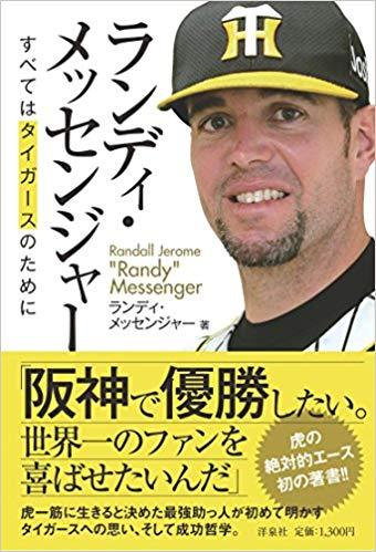 【速報】阪神・メッセンジャーが本を出版wywywywywywywywy